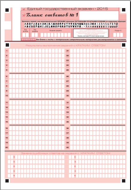 бланк по егэ по математике 2015 - фото 2