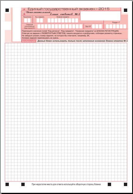 бланк заданий егэ по математике 2016 профильный уровень - фото 10